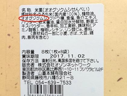 オオグソクセンベイ4.jpg