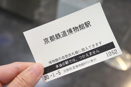 京都鉄博−31.jpg