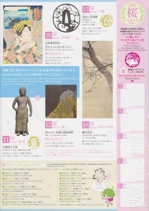 博物館でお花見を2.jpg