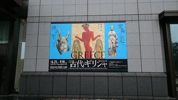 古代ギリシャ1.jpg