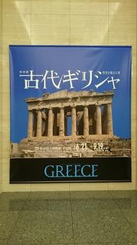 古代ギリシャ3.jpg