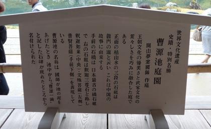 天龍寺5.jpg