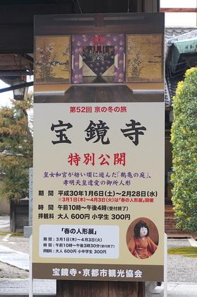 宝鏡寺2.jpg