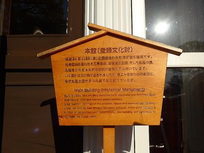 富士屋本館5外観説明.jpg