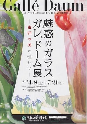 岡田美術館フライヤー1.jpg
