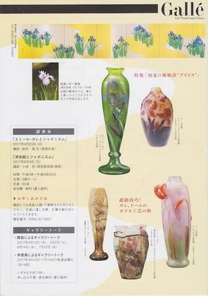 岡田美術館フライヤー2.jpg