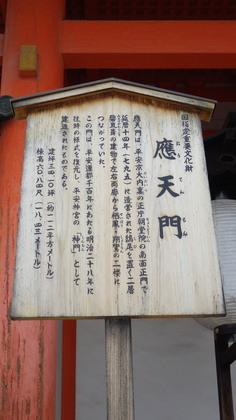 平安神宮3.jpg