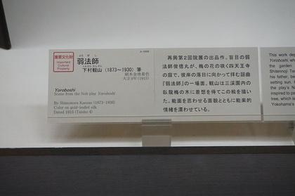 弱法師解説.jpg