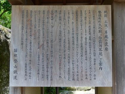 強羅公園9.jpg