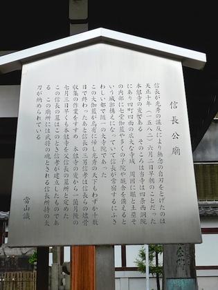 本能寺5.jpg