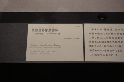 色絵金彩象形香炉解説.jpg