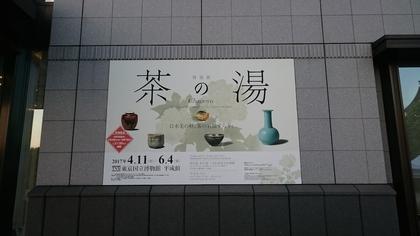 茶の湯1.jpg