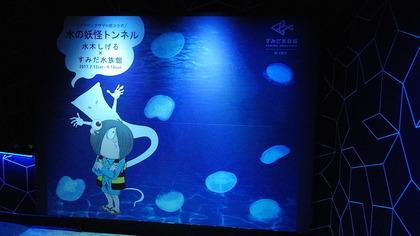 すみだ水族館8.jpg