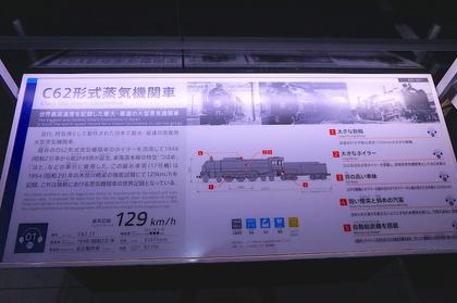 リニア鉄道館4.jpg