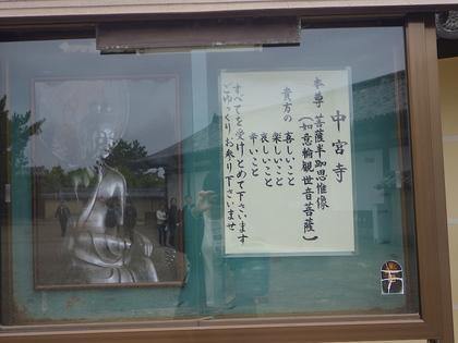 中宮寺2.jpg
