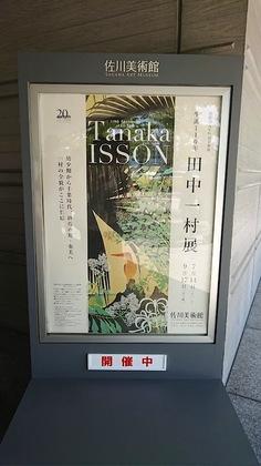 佐川3.JPG