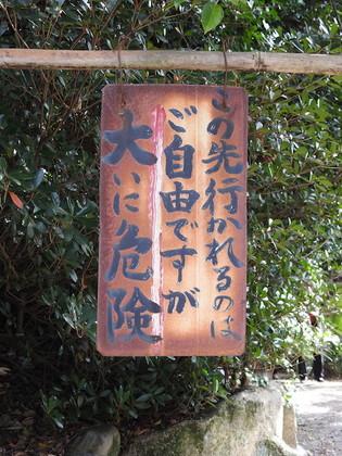 勧修寺24-1.jpg