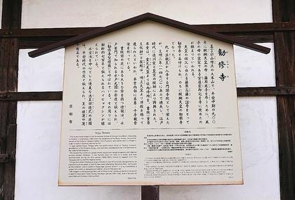 勧修寺4.jpg