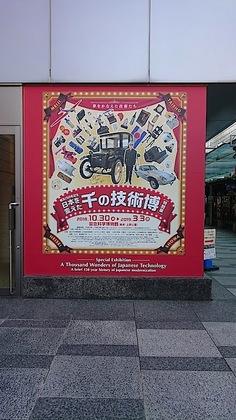 千の技術1.JPG