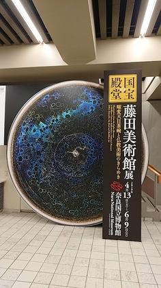 奈良藤田4.JPG