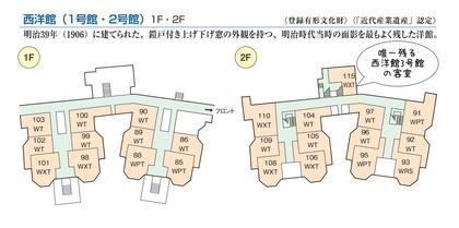 富士屋西洋館3号館.jpg