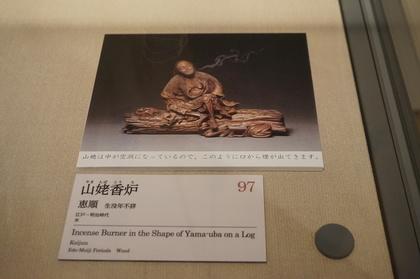 山姥香炉 恵順2.jpg