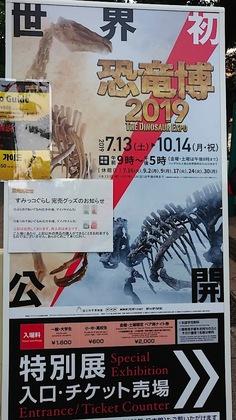恐竜博1.JPG