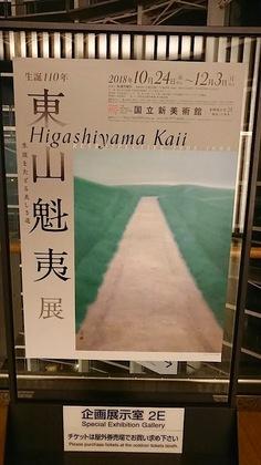 東山魁夷2.JPG