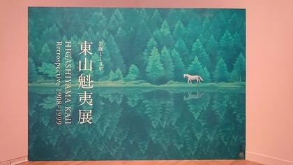 東山魁夷3.JPG