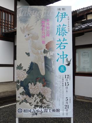 相国寺3.jpg