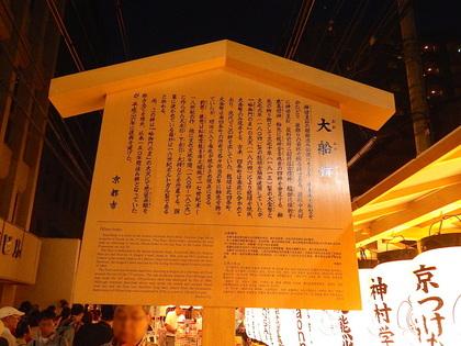 祇園12大船鉾2.jpg
