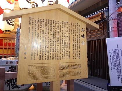 祇園9八幡山2.jpg
