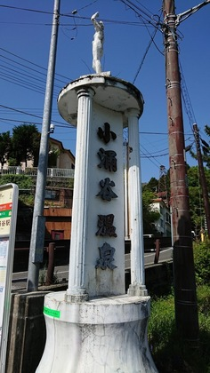 箱根2.JPG