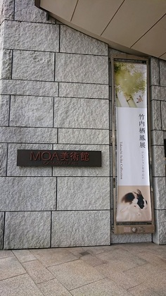 MOA美術館1.JPG